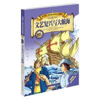 文艺复兴与大航海