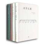 三联大家文库之四:怎样读书(全四册)怎样读书+汉字王国+文心+阅读与讲解