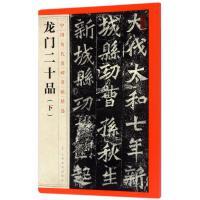 龙门二十品(下)/中国历代名碑名帖精选 编者:江西美术出版社 著作