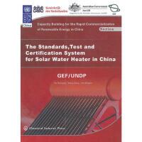 中国太阳能热水器标准、检测和认证体系(英文版) 胡润青,王宗,谢秉鑫著 化学工业出版社