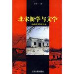 【旧书二手书9成新】北宋新学与文学――以王安石为中心 方笑一 9787532549931 上海古籍出版社
