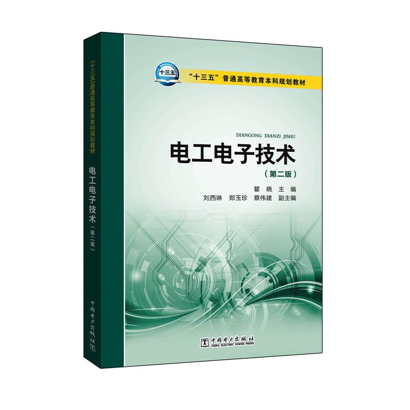 """""""十三五""""普通高等教育本科规划教材 电工电子技术(第二版)"""