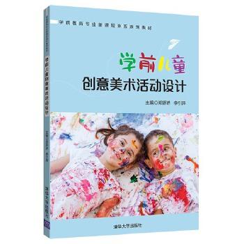 学前儿童创意美术活动设计 本书是通过更新理念、主题整合、因材施教、造型语言及趣味引导等五个部分,努力探索以幼儿为本位的创意美术活动课程体系。