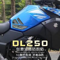 DL250油箱盖贴纸改装配件GSX250R反光防水防刮贴摩托车仪表贴