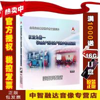 2019版以法为鉴 安全生产法在生产实践中的有效运用(2DVD)安全月警示教育片视频光盘碟片