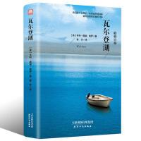 全民阅读-《瓦尔登湖》超值精装典藏版