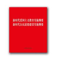 新时代爱国主义教育实施纲要 32开本 新时代公民道德建设实施纲要