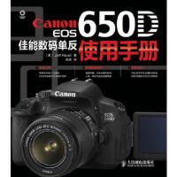 Canon EOS 650D佳能数码单反使用手册