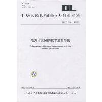 电力环境保护技术监督导则