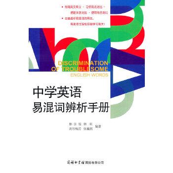 中学英语易混词辨析手册