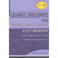 安全生产事故案例分析(2011版)