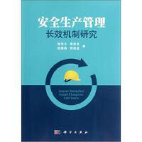 安全生产管理长效机制研究