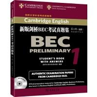 新版剑桥BEC考试真题集 (第1辑) :初级(附答案和听力CD)
