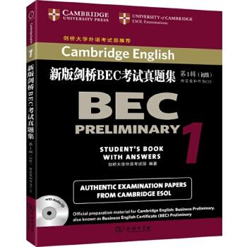 新版剑桥BEC考试真题集 (第1辑) :初级(附答案和听力CD) (参加BEC考试的必备书。本书适用于准备参加剑桥大学考试委员会(UCLES)商务英语证书初级考试的考生,以及想要提高商务英语水平的学生和在职者。)