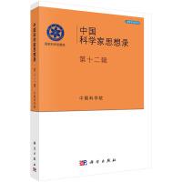 中国科学家思想录・第十二辑