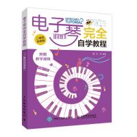 电子琴完全自学教程 二维码视频版