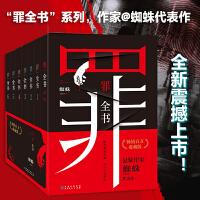 罪全书套装全集(共7册,蜘蛛代表作全新升级,百万畅销收藏版)