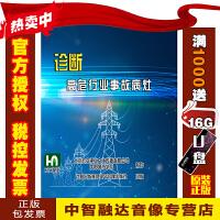 正版包票2019年安全月诊断高危行业事故病灶(2DVD)警示教育片视频光盘碟片