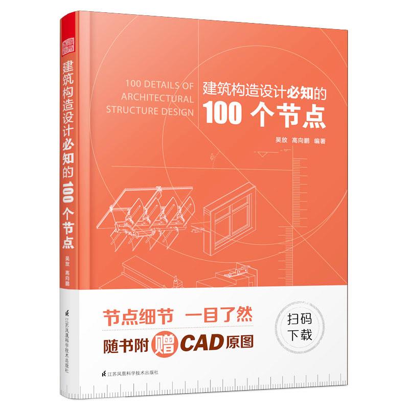 建筑构造设计必知的100个节点(免费赠CAD原图,一目了然节点设计,砖混结构到轻钢结构,对应3D图示,直击施工图设计痛点) 一目了然的建筑构造节点设计,12大类节点,涵盖砖混结构到轻钢结构的常见建筑全类型,144个常用建筑设计构造节点详图,对应直观3D图
