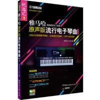 雅马哈原声版流行电子琴琴曲优选汇 辑(附CD) 星罗音乐工作室 湖南文艺出版社
