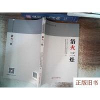 【旧书8成新】浴火三灶