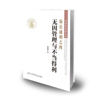 【RT4】债法通则之四:无因管理与不当得利 黄茂荣 厦门大学出版社 9787561549957