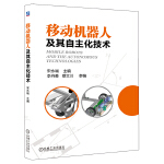 移动机器人及其自主化技术