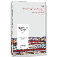 当代藏族母语作家代表作选译――柏玛卷(藏汉双语)
