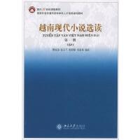 越南现代小说选读(第一册)