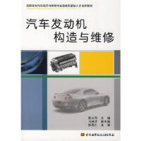 【二手旧书九成新】汽车发动机构造与维修陈文华北京航空航天大学出版社9787811240429