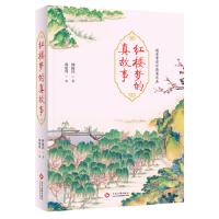 红楼梦的真故事 周汝昌 文化发展出版社
