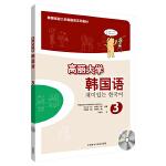 高丽大学韩国语(3)(配光盘)(17新)