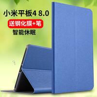 小米平板4保护套8英寸小米4plus平板电脑皮套10寸超薄全包防摔10.1智能休眠翻盖十mipad四