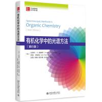 有机化学中的光谱方法(第6版)