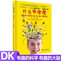 DK科普书 有趣的科学---有趣的大脑 什么指挥我英国DK科普书 科普百科9-12中小学儿童课外阅读书籍 少儿益智大百科