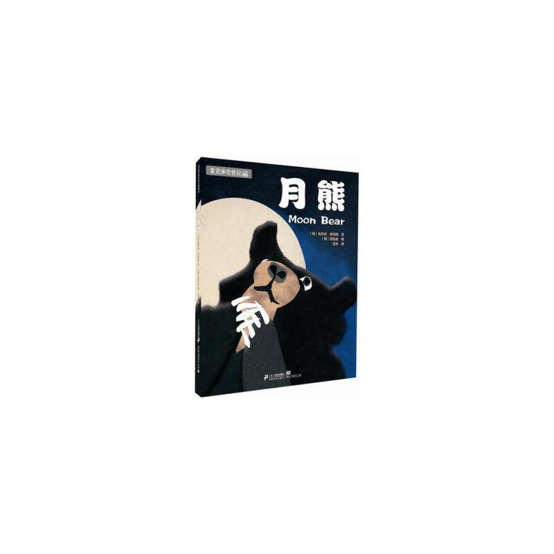月熊 麦克米伦世纪大奖绘本 作家签名珍藏版 (美)布伦达·吉伯森 文,(美)杨志成 图,王林 21世纪出版社 【正版图书 闪电发货】