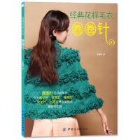 经典花样毛衣 圈圈针 王春燕著 中国纺织出版社