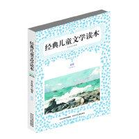 经典儿童文学读本-流萤(小学卷.5)
