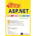 跟我学ASP.NET(配光盘)(跟我学)