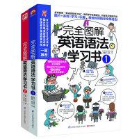 """完全图解英语语法学习书(1、2全两册)(全球首创""""英语游戏学习法"""",让你玩儿着就能学会语法。基础语法+语法升级,体验进"""