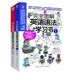 """完全图解英语语法学习书(1、2全两册)(全球首创""""英语游戏学习法"""",让你玩儿着就能学会语法。基础语法+语法升级,体验进阶难度,感受娱乐学习!)"""