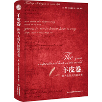 羊皮卷 世界上伟大的励志书 精装读书会