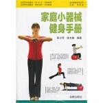 【TH】家庭小器械健身手册 社区健身指导丛书 张小军,徐大鹏 金盾出版社 9787508288710