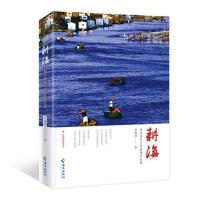 耕海:海南渔民与更路簿的故事 王振德 海南出版社