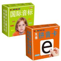 无图英语音标卡 拼音卡无图2盒 儿童早教英标卡片 国际音标卡 字母组合 英语入门教材教程 认识26个英文字母教具ABC