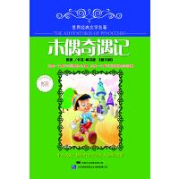 木偶奇遇记(6CD)中央人民广播电台主持人 黎春播讲