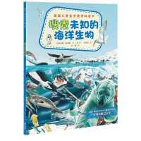 """英国儿童全景搜索科普书:搜索未知的海洋生物(英国Usborne王牌美绘科普书,20年经典,和""""看里面""""比肩!全景呈现+"""