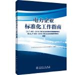 电力企业标准化工作指南