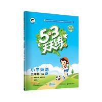 53天天练 小学英语 五年级下册 YL(译林版)2020年春(含答案册及知识清单,测评卷)