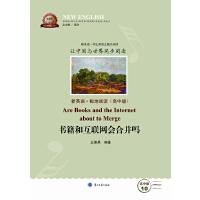极地阅读――书籍和互联网会合并吗(高中版10) 王德昌 兰州大学出版社